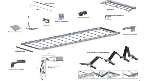 сдвижная крыша со шторками l8500-13560мм